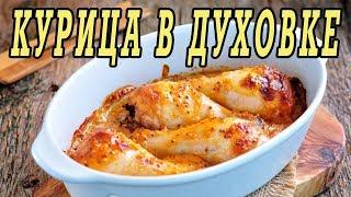Запеченная курица в духовке. Рецепт курицы в духовке.