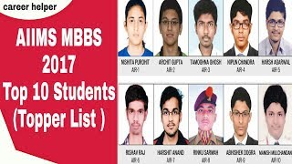 AIIMS MBBS RESULT 2017 TOP 10 STUDENTS | AIIMS MBBS 2017 TOPPER LIST |
