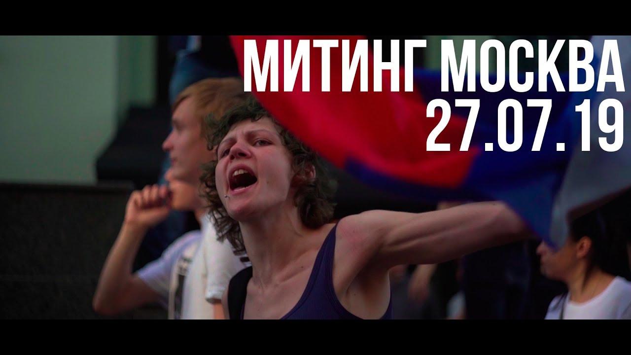 Митинг за свободные выборы 27 июля 2019 Москва