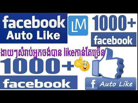 How to hack fb likes on Android-how to hack facebook like by likematic