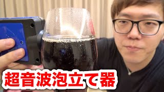 ビールの超音波泡立て器でコーラは泡立つのか試してみた! thumbnail