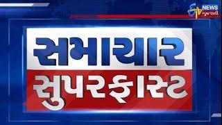 News Super Fast   Purshottam Solanki Angry   ETV Gujarati News