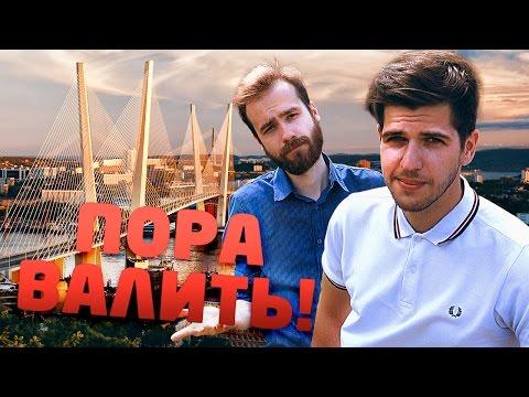 Пора валить во Владивосток!