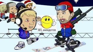 Мультфильм Биатлон с Губерниевым. Шипулин давай Антоша! От365 Анекдотов.