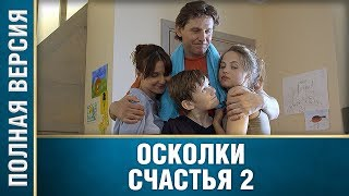 ВСЕ СЕРИИ МЕЛОДРАМНОГО СЕРИАЛА. Осколки счастья 2! Сериал. Русские сериалы.