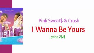 Pink Sweat$ & Crush – I Wanna Be Yours Lyrics 가사