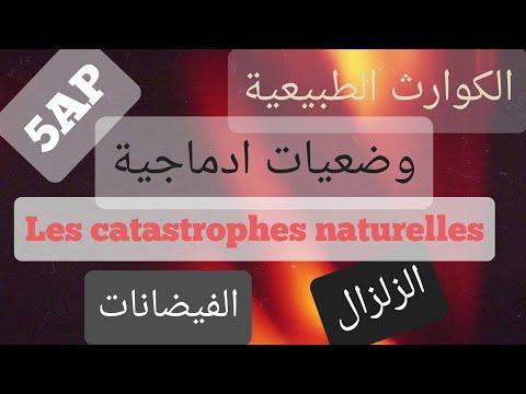وضعيات ادماجية عن الكوارث الطبيعية@les catastrophes naturelles-