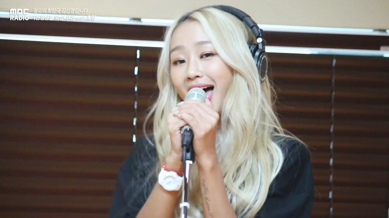 Download [Live On Air] 효린 - 바다보러갈래 , HYOLYN - SEE SEA 정오의 희망곡 김신영입니다 20180723