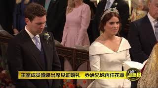 Prime Talk 八点最热报 13/10/2018 - 英女王孙女尤金妮公主大婚   婚礼却受冷待