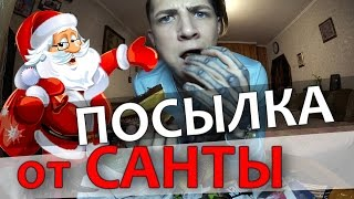 Посылка от САНТА КЛАУСА / Андрей Мартыненко