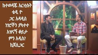 Jossy Min Addis interview with Artist Teddy Yo