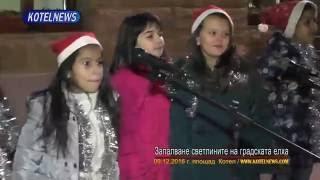 Коледната елха в Котел грейна в светлини www.kotelnews.com