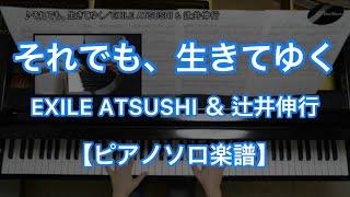 それでも、生きてゆく/EXILE ATSUSHI & 辻井伸行