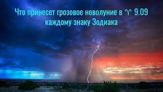 Что принесет грозовое новолуние 9.09 в ♍  каждому знаку Зодиака