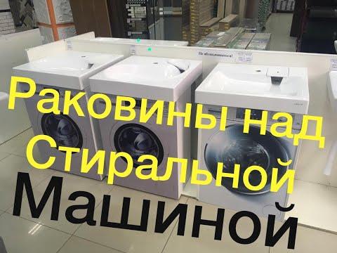 Часть -2 Раковины над стиральной машиной