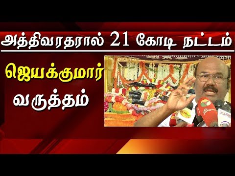 அத்திவரத்தரால் 21 கோடி நட்டம் ஜெயக்குமார் வருத்தம் - tamil news  for tamil news today news in tamil tamil news live latest tamil news tamil #tamilnewslive sun tv news sun news live sun news   Please Subscribe to red pix 24x7 https://goo.gl/bzRyDm  #tamilnewslive sun tv news sun news live sun news