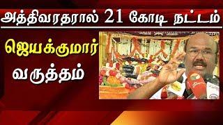அத்திவரத்தரால் 21 கோடி நட்டம் ஜெயக்குமார் வருத்தம் - tamil news