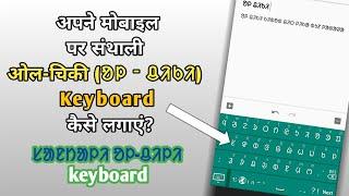 Santali Ol-chiki keyboard chet lika bun lagawa Mobile re   Mobile par ᱚᱞᱼᱪᱤᱠᱤ keyboard kese set Kare screenshot 2