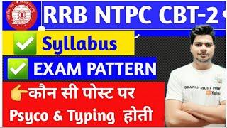 RRB NTPC CBT-2 EXAM PATTERN / NTPC मैं किस पोस्ट पर Psycho एवं Typing होती है ? / Ntpc Cut off / dsp screenshot 2