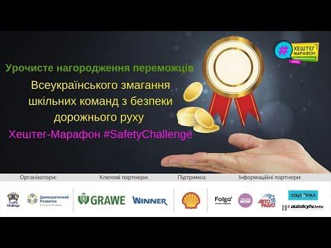 Нагородження переможців змагання з безпеки дорожнього руху Хештег-Марафон #SafetyChallenge