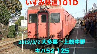 【音鉄】【キハ52】いすみ鉄道101D 大多喜→上総中野 キハ52 125 走行音 【木原線】