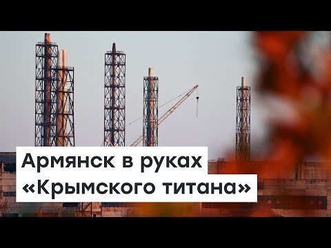 Армянск в руках «Крымского титана» | Доброе утро, Крым