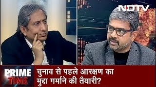 Prime Time With Ravish Kumar, Jan 07, 2019 | Will Sangh's Rhetoric Now Turn Pro-reservation?