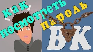 Download Забыл пароль вконтакте? Расскажу как посмотреть! Mp3 and Videos