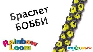 Браслет БОББИ из резинок Rainbow Loom Bands. Урок 345   Bracelet Rainbow Loom
