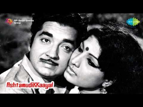 Ashtamudikaayal | Kaattadichal song
