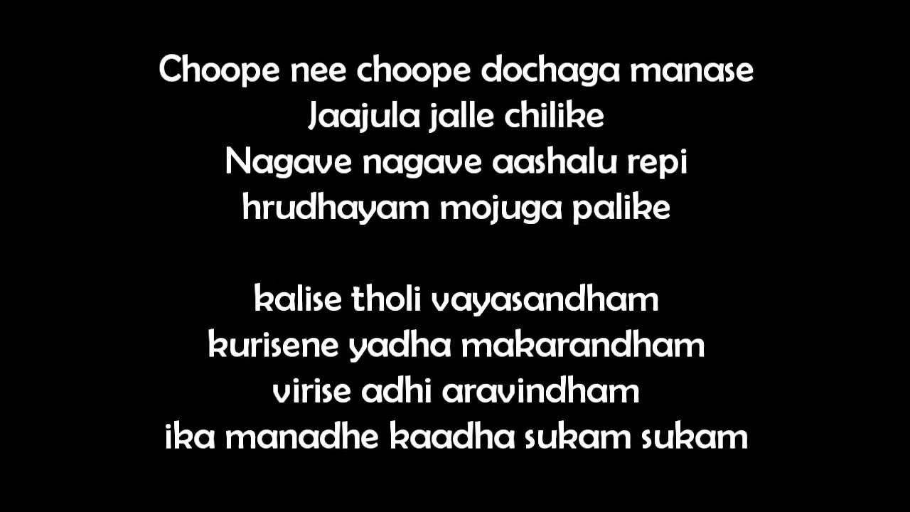 Choope nee choope (lyrics) - Nice Telugu Melody - Rakshakudu by Mr   Tranquilizer