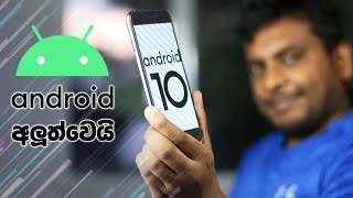 New Android 10 | Android Q