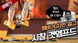 [쌍튜브] 겟엠프드 - 햄버거,치킨 쏜다! 시청자 참여 난투극