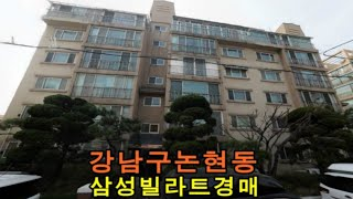 [강남아파트경매] 서울 강남구 논현동 삼성빌라트 아파트…