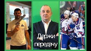 Радулов, СКА, тренер. Держи передачу с Алексеем Шевченко 24 сентября