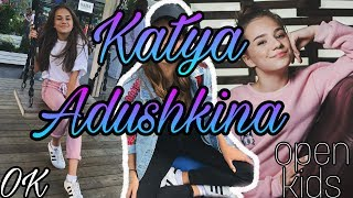 Open Kids - Не танцуй // Как на самом деле танцует Катя Адушкина? // Катя Адушкина
