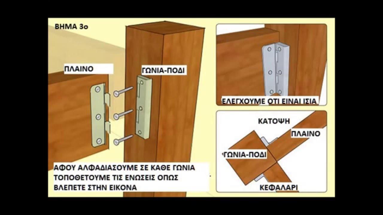 71a05f707919 Πως να φτιάξω κρεββάτι από ξύλα και παλέτα by Billakos Storm - YouTube