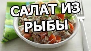 Салат из рыбы. С консервированной рыбой очень вкусно!