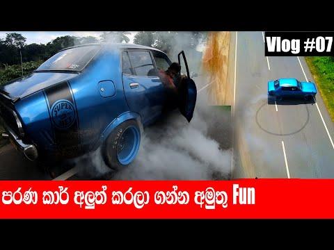 පරන කාර් Modify  කරලා ගන්න ආතල් Nissan B211 custom modified(Nava vlog07)