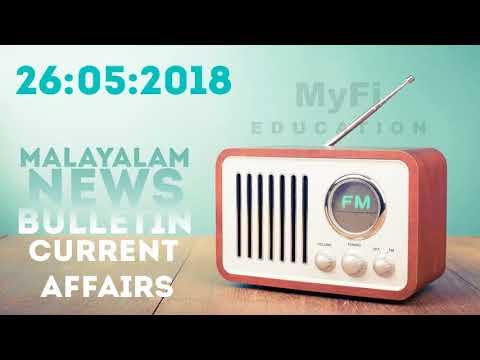 Malayalam News Bulletin   Current Affairs May 26, 2018 (26-05-2018)   MyFi Education