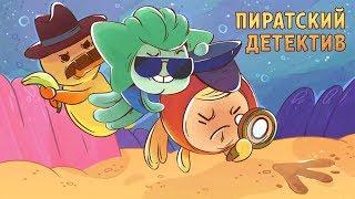 Прикольные мультфильмы - Капитан Кракен и его команда - Пиратский детектив (Серия 17)