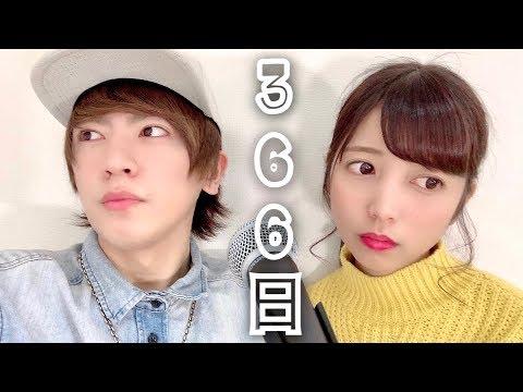 【歌ってみた】366日/HY (Covered by ヴァンゆん)【失恋ソングの歌詞をメンヘラにしてみた】