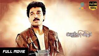 Vetri Vizha Tamil Action Movie HD   Kamal Hassan,Prabhu,Amala Akkineni   Studio Plus Entertainment