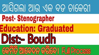 Job Vacancy||Stenographer Job At Boudh Dist
