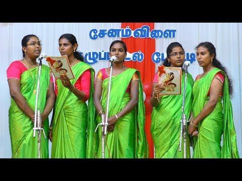 Tamil Christmas Song | St Sebastian Church Madathattuvilai | S Felix Stephen