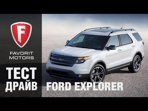 Тест драйв Форд Эксплорер 2015. Видео обзор Ford Explorer