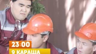 Комедийный сериал «Бригада» с 9 ноября в эфире «31 канала».