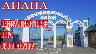 Анапа прогулка - Центральный пляж- кормление чаек  - Пирс  -  речка Анапка 22.11.2016
