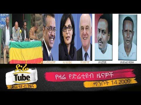ETHIOPIA - The Latest Ethiopian News From DireTube May 22 2017
