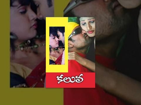 Kaluva Telugu Romantic Movie : Super Hit Telugu Movie